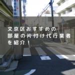 文京区おすすめの部屋の片付け代行業者を紹介!