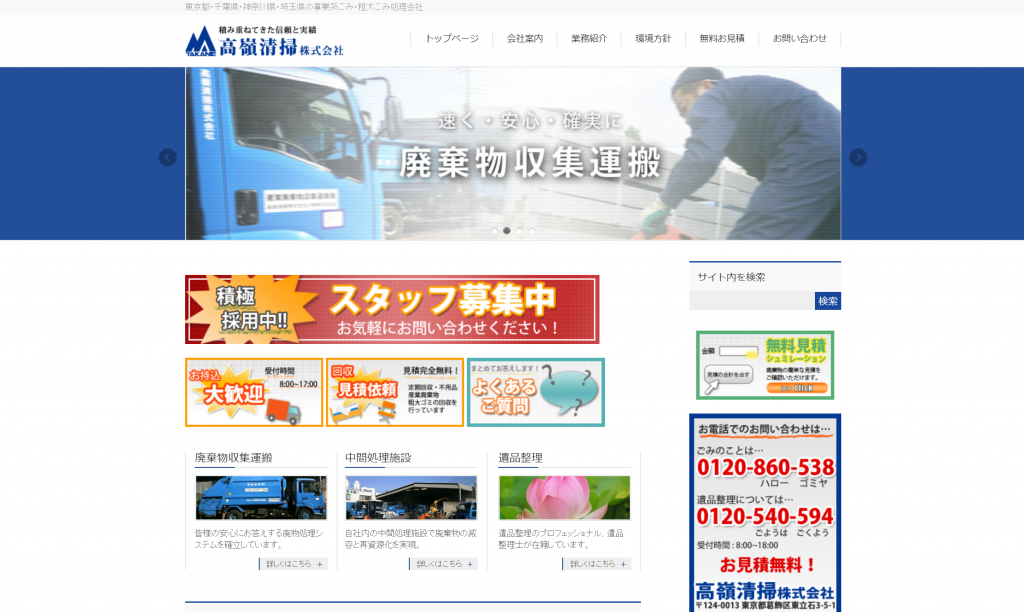 http://www.eco-takane.com/
