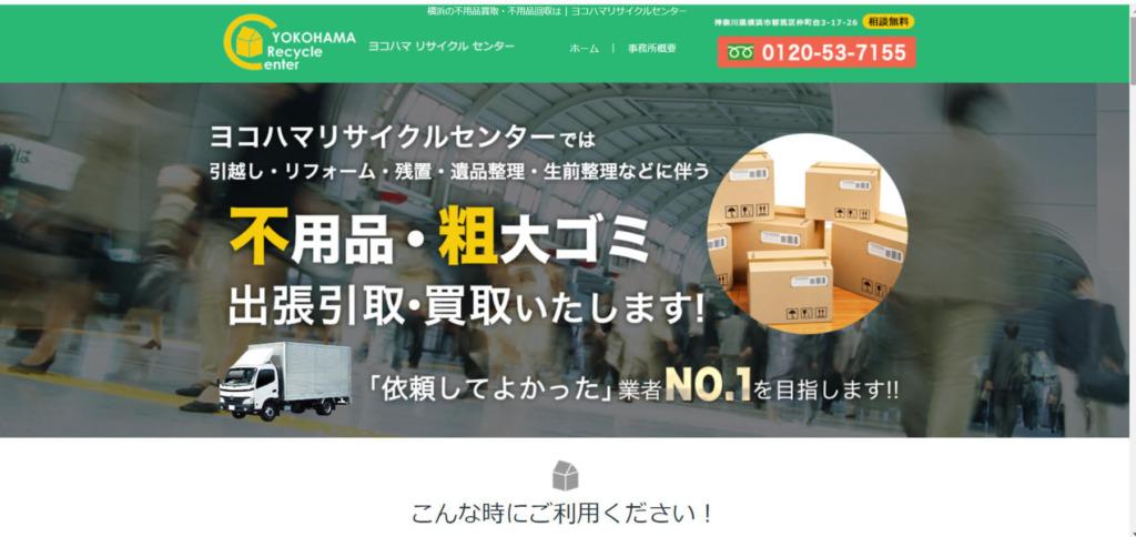 ヨコハマ・リサイクルセンター