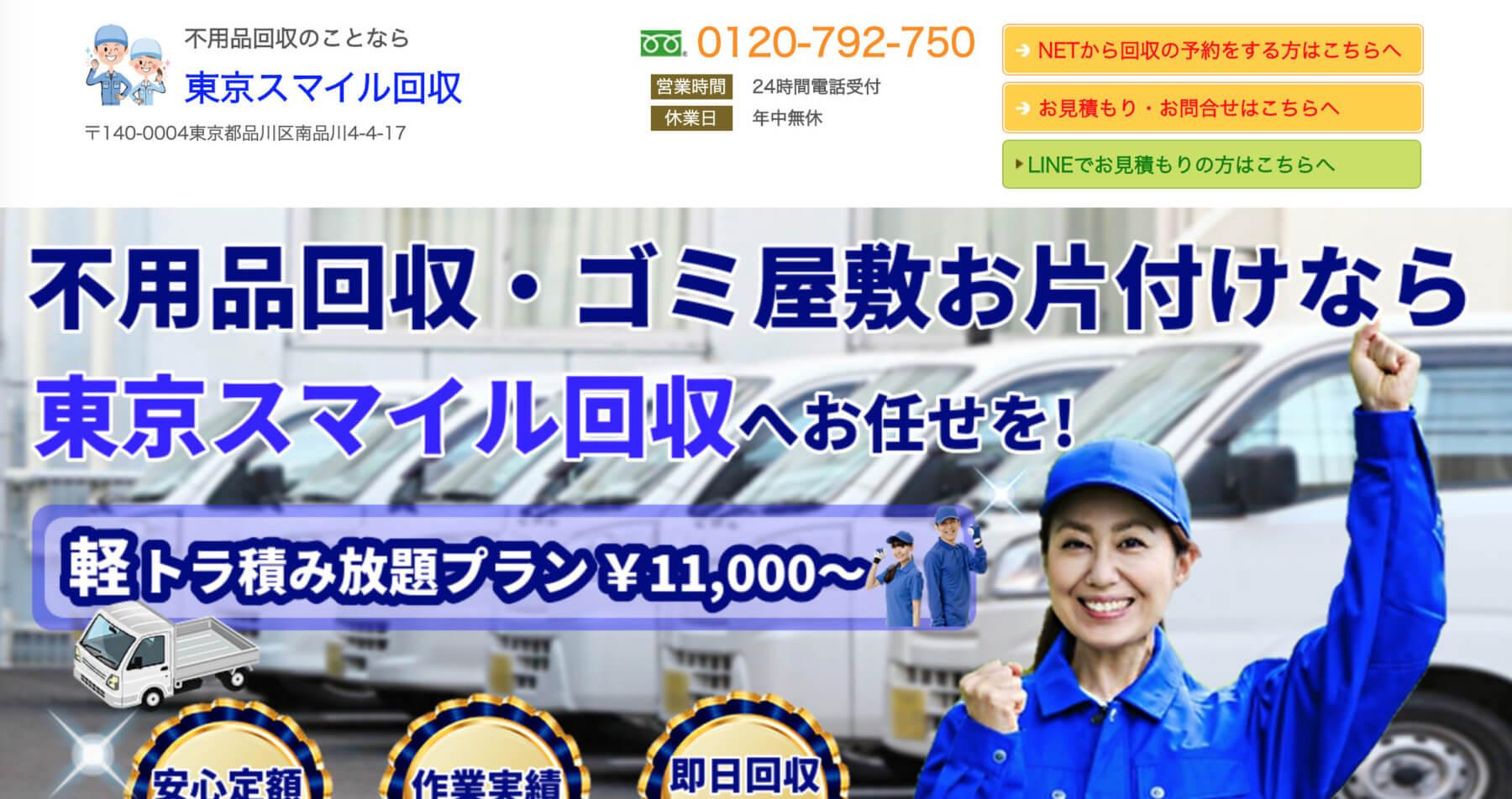 東京スマイル回収
