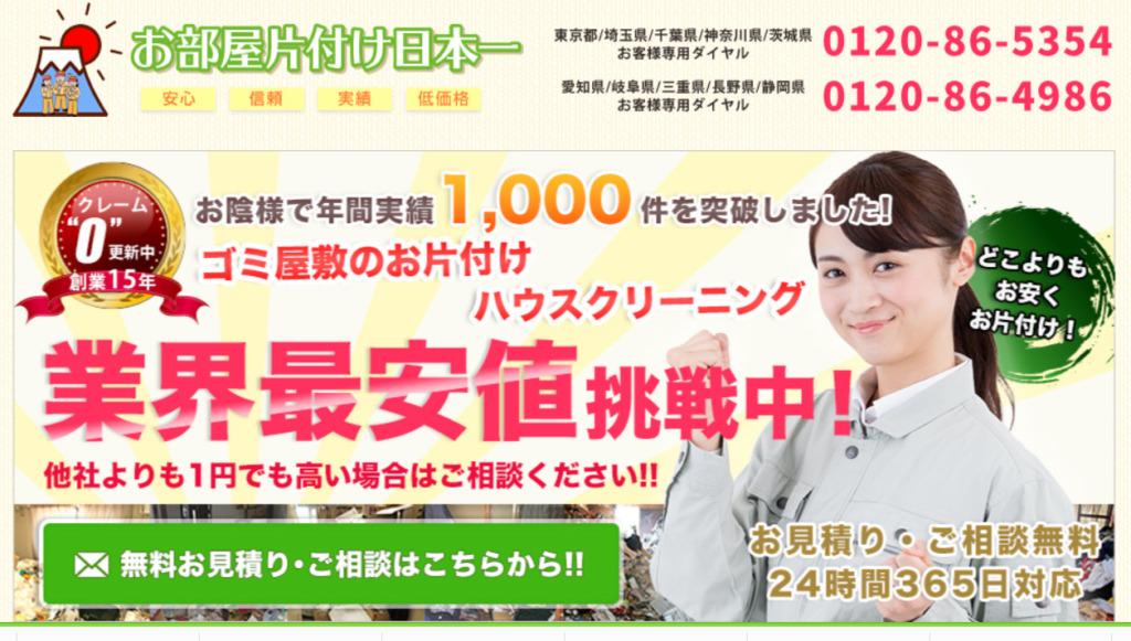 https://kataduke-nihonichi.com/
