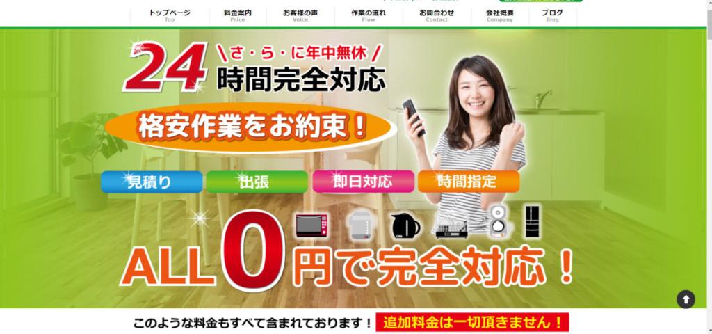 http://sodai-gomi-kaishu.com/
