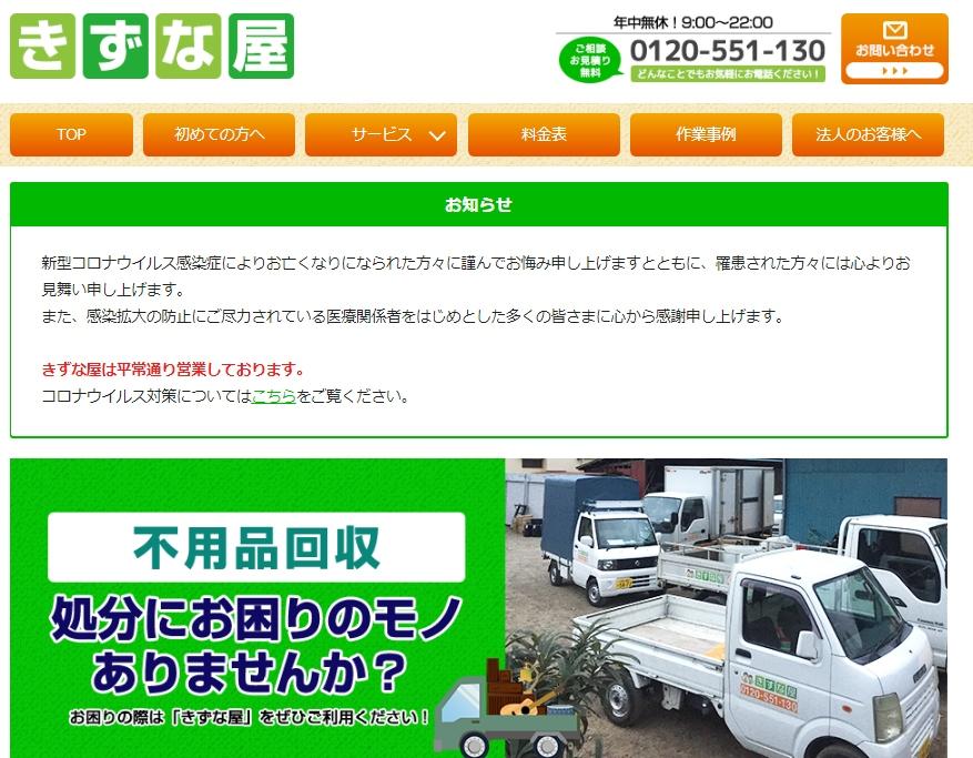 https://otasuke-kizunaya.com/
