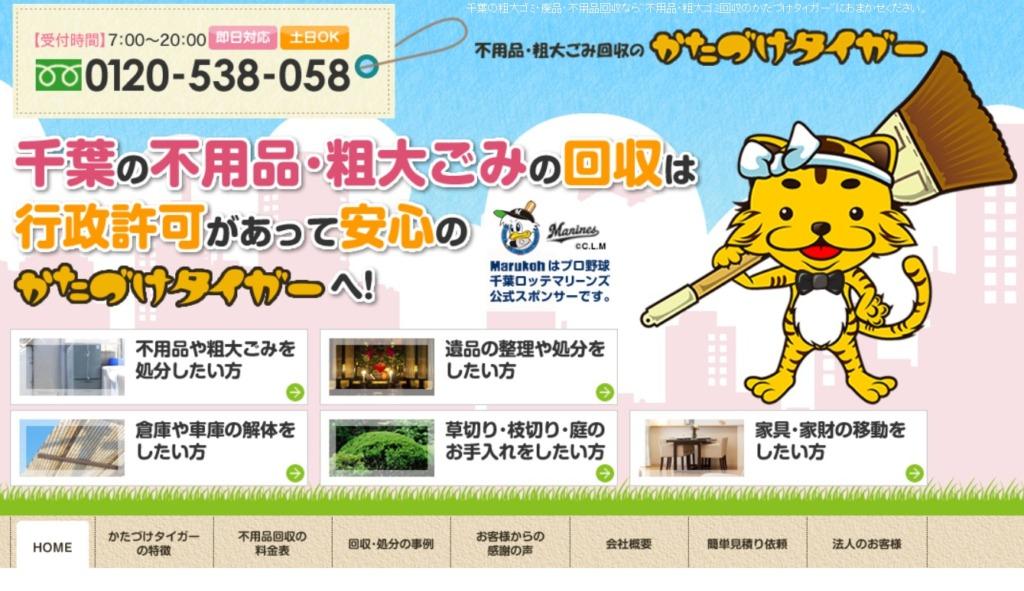 http://katazuke-taiger.com/