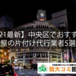 【2021最新】中央区でおすすめの部屋の片付け代行業者5選!