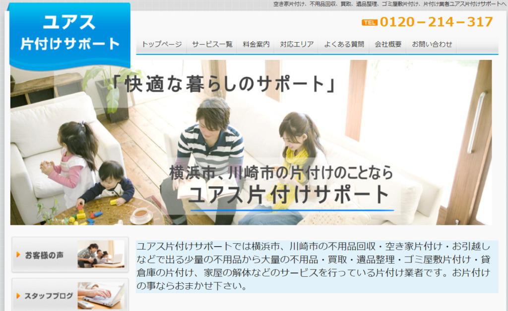http://www.yuasu-yokohama.com/