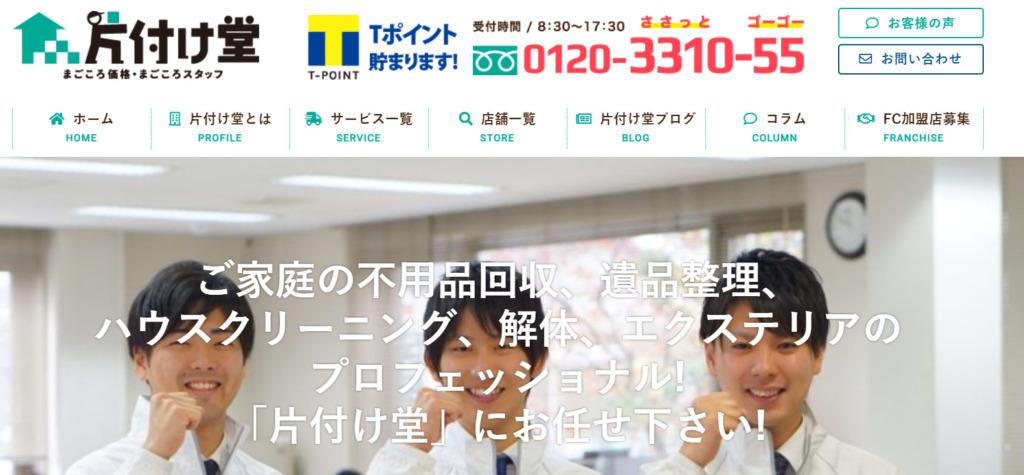 https://www.katazukedou.com/