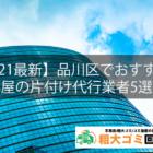 【2021最新】品川区でおすすめの部屋の片付け代行業者5選!