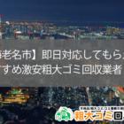 【2021最新】海老名市|おすすめ激安粗大ゴミ回収業者!即日対応可能
