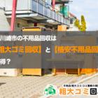 川崎市では行政の回収と格安不用品回収業者どっちが得?