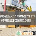東京都杉並区で口コミ評価の高い不用品回収業者10選!
