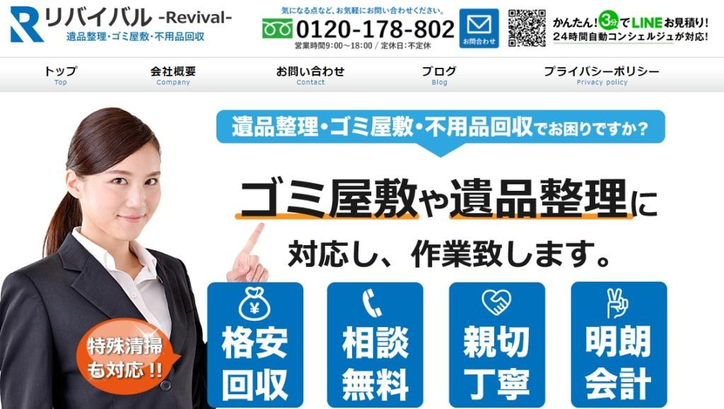 https://revival-0401-ihinseiri.com/