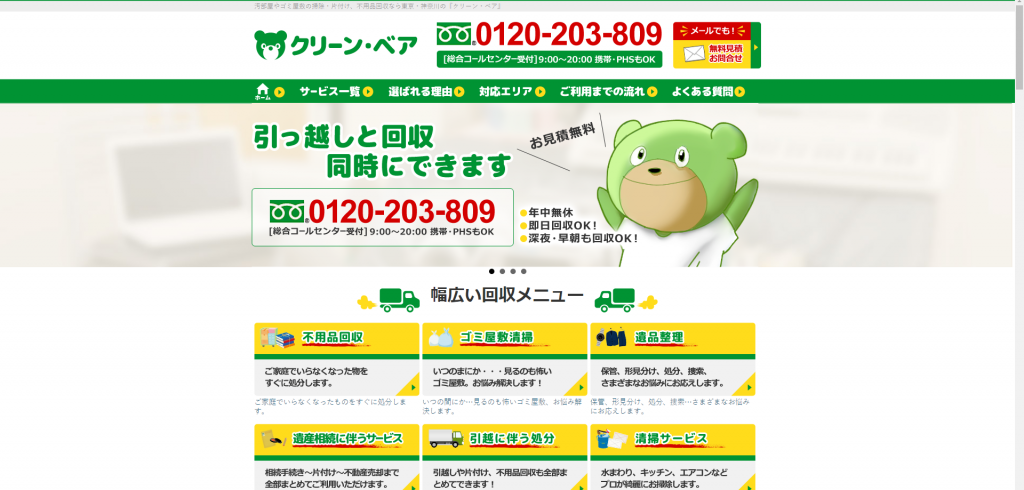 http://clean-m.jp/