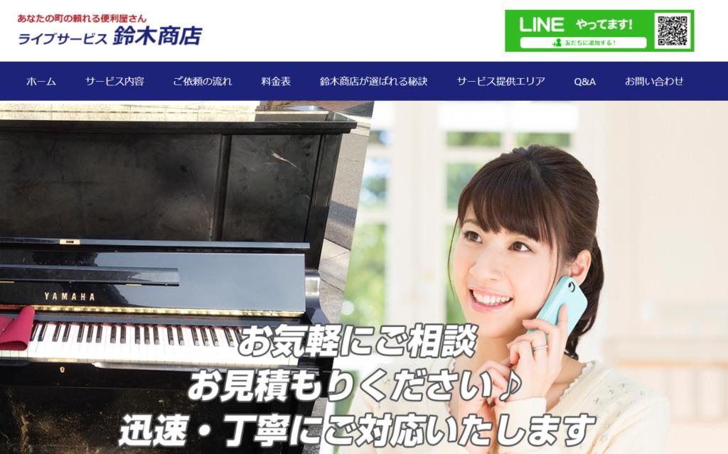 https://suzukishouten.net/index.html