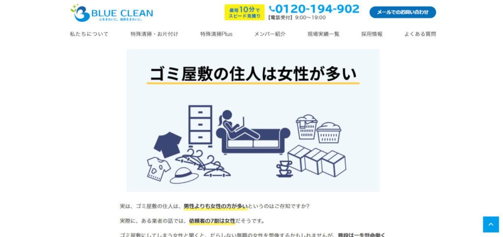https://b-clean.jp/owned/women/
