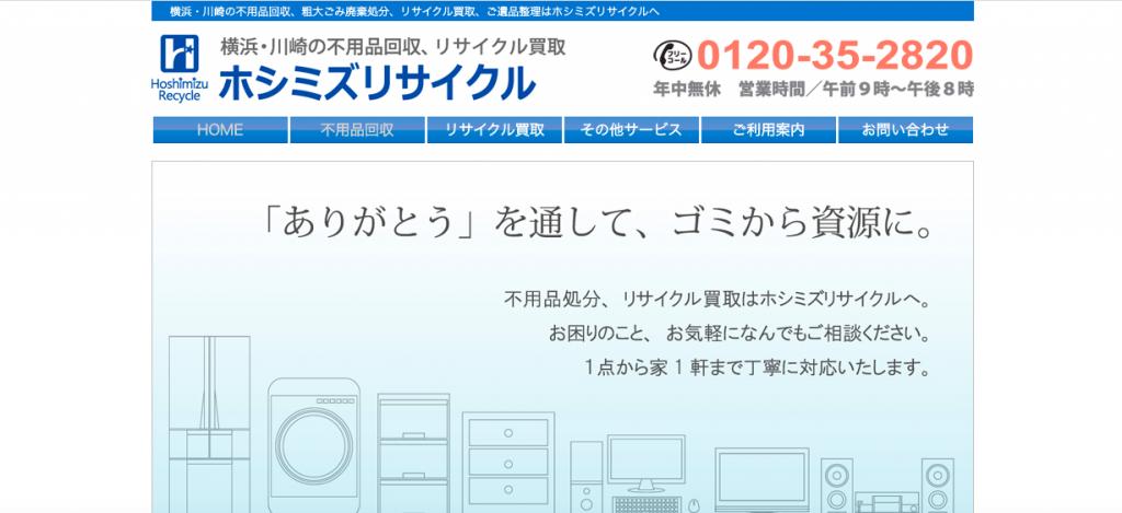 http://hoshimizu.com/