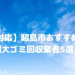 【即日対応】昭島市おすすめの激安粗大ゴミ回収業者5選!