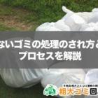 燃えないゴミの処理のされ方とは?プロセスを解説