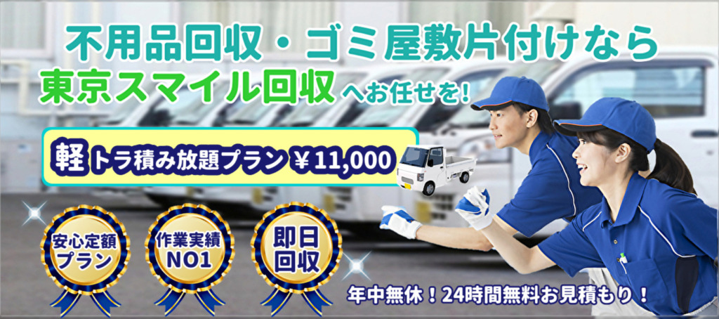 https://tokyo-smile.com/