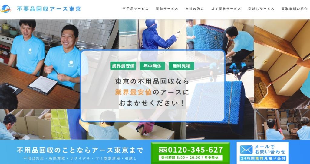 https://www.huyouhinkaisyuu-tokyo.com/