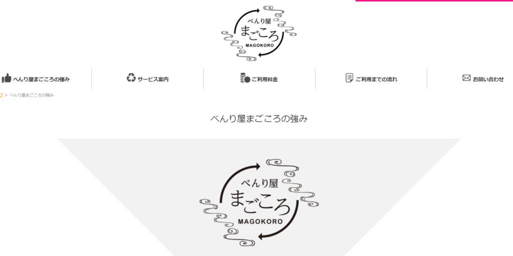 https://benri-magokoro.com/feature/