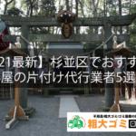 【2021最新】杉並区でおすすめの部屋の片付け代行業者5選!