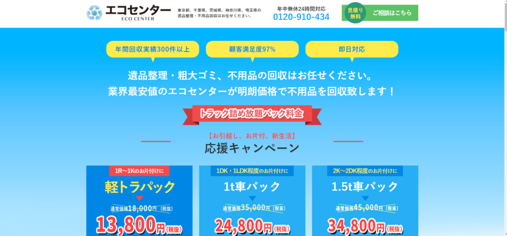 https://ecocenter.jp/