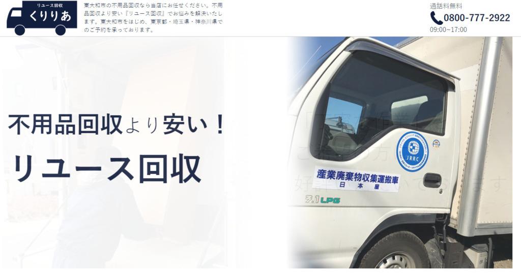 https://kuriria.jp/