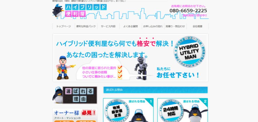 http://www.hybrid-benriya.jp/