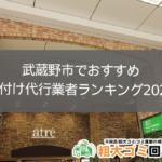武蔵野市でおすすめの部屋の片付け代行業者ランキング2021