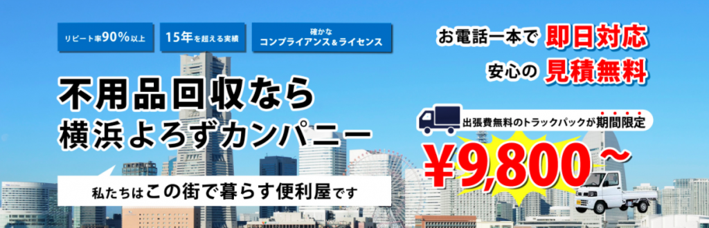https://yorozu-yokohama-company.com/