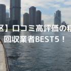 【墨田区】口コミ高評価の粗大ごみ回収業者BEST5!