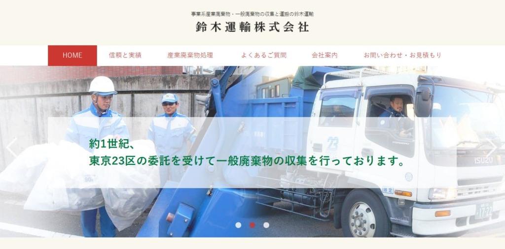 鈴木運輸株式会社
