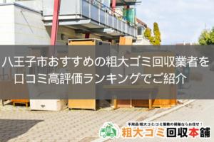八王子市おすすめの粗大ゴミ回収業者を口コミ高評価ランキングでご紹介!