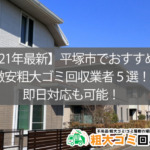 【2021年最新】平塚市でおすすめの激安粗大ゴミ回収業者5選!即日対応も可能!