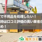 練馬区で口コミ評価が高い不用品回収業者【厳選10社】