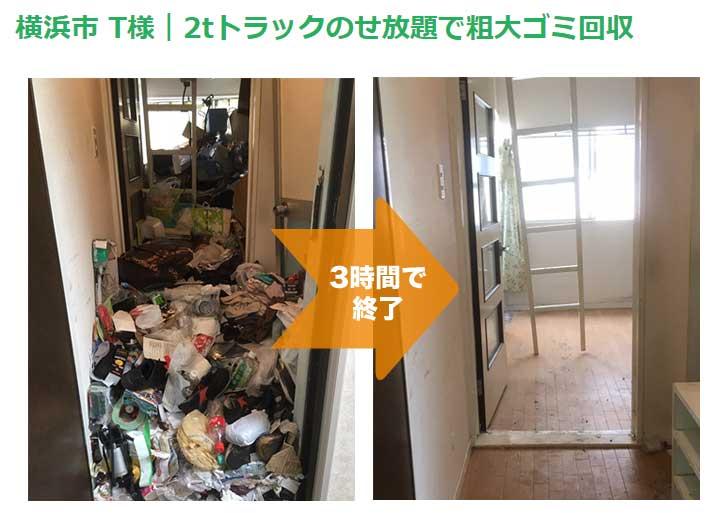 横浜市 T様|2tトラックのせ放題で粗大ゴミ回収