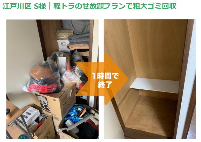 江戸川区 S様|軽トラのせ放題プランで粗大ゴミ回収