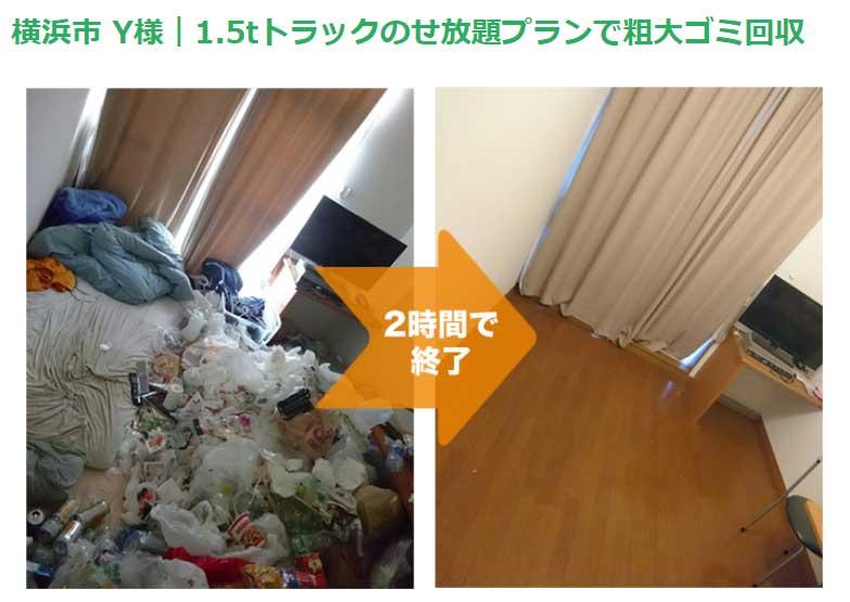 横浜市 Y様|1.5tトラックのせ放題プランで粗大ゴミ回収