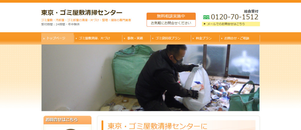 東京・ゴミ屋敷清掃センター
