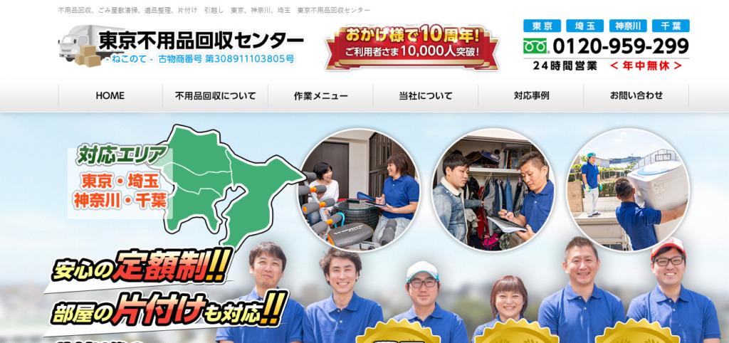 東京不用品回収センター