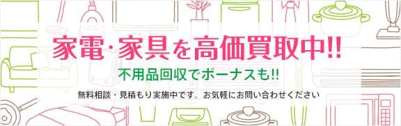 家電・家具を高価買取中!!