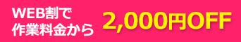 WEB割で作業料金から2,000円OFF
