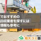 板橋区で口コミが高評価な不用品回収業者【厳選10選!】
