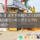 【神奈川】おすすめ粗大ゴミ回収業者|顧客満足度ランキング