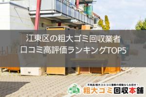 江東区粗大ゴミ回収業者の口コミ高評価ランキングTOP5をご紹介!