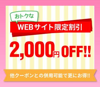 おトクなWEBサイト限定割引 お支払い料金合計が10,000円を超えても安心!!2,000円OFF!!他クーポンとの併用可能で更にお得!!