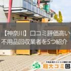 【神奈川】口コミ高評価の優良粗大ゴミ回収業者