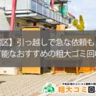 新宿区で引っ越し時におすすめの粗大ゴミ回収業者BEST5‼急な依頼にも対応可能