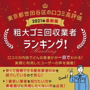 東京都世田谷区の粗大ゴミ回収業者|口コミランキング2021